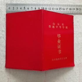 毕业证书~山东省普通中等学校1986