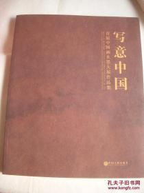 写意中国首届中国画水墨大展作品集 【小8开】