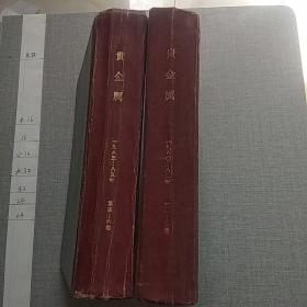 贵金属 1980-1985