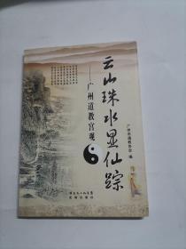 云山珠水显仙踪 : 广州道教宫观