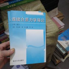 连续介质力学导论:第三版(平装本)