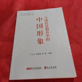 全球民意调查中的中国形象