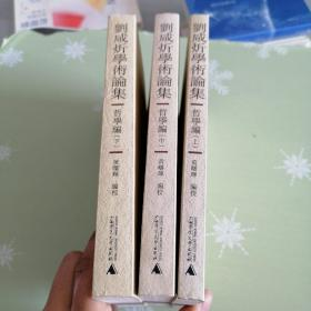 刘咸炘学术论集·哲学编(上中下)全三册