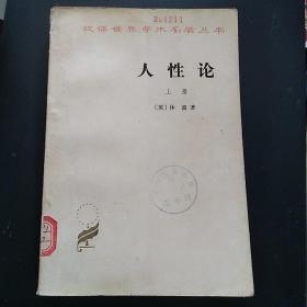 《人性论》上册【汉译世界学术名著丛书,品如图】