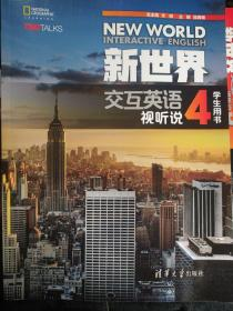 新世界交互英语视听说学生用书4