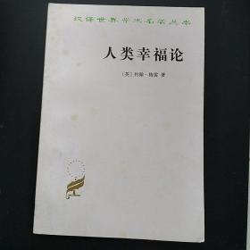 《人类幸福论》【汉译世界学术名著丛书】