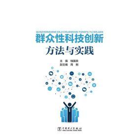 群众性科技创新方法与实践