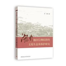 湖南地区信仰民俗的文化生态及保护研究