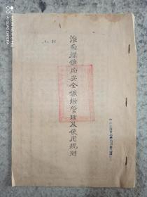 淮南煤矿局安全矿灯管理及使用规则