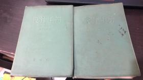 设计手册(金属材料)设计手册(非金属材料)