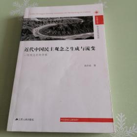 近代中国民主观念之生成与流变