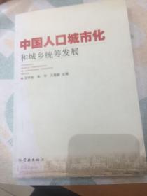 中国人口城市化和城乡统筹发展