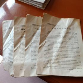 1958年山药蛋综合利用展览资料之一~之八,制酱、醋、酒、粉及储存、运输等