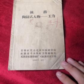 罕见大文革时期32开本《揪出陶铸式人物——王力》