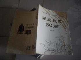 国文经典50篇