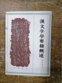 汉文字学要籍概述