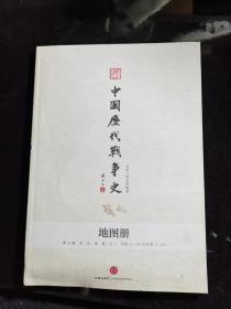中国历代战争史 地图册