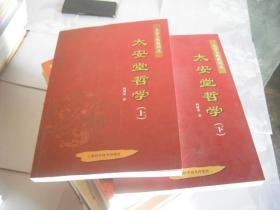 太安堂哲学(上下)