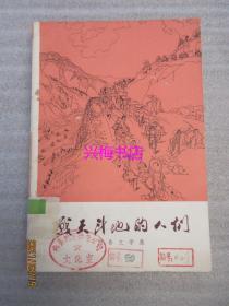 战天斗地的人们(报告文学集)——名家林墉、陈衍宁、伍启中等插图