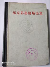 马克思恩格斯全集(19)卷