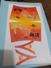酒标:平坝曲酒  贵州省平坝酒厂  2套合售     如图  品自定  编号 黑色袋子