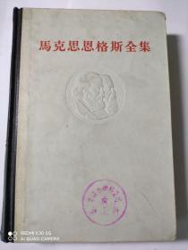 马克思恩格斯全集(17)卷
