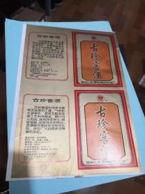 酒标:古珍窖酒 贵州仁怀茅台镇  2套合售     如图  品自定  编号 黑色袋子