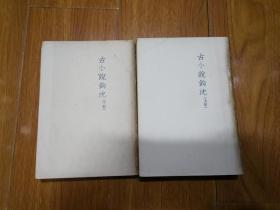 鲁迅三十年集 古小说钩沉 上下册 民国三十六年版 版权页有鲁迅印鉴
