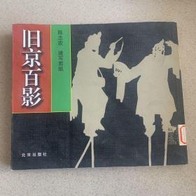 旧京百影:陈志农速写剪纸