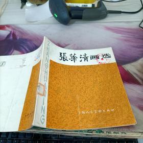 张华清画选 作者: 出版社: