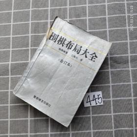 围棋布局大全【合订本】