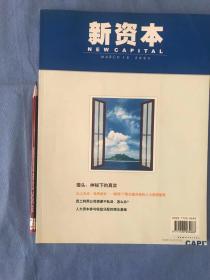 新资本 (原《人力资源》杂志)2003.3
