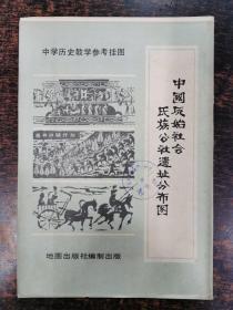 中学历史教学参考挂图:中国原始社会氏族公社遗址分布图