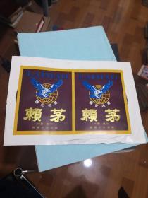 酒标:赖茅  历史名酒  中国·贵州贵阳永初酒厂  一大张2枚合售   如图  品自定  编号 黑色袋内。