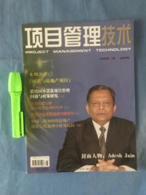 项目管理技术 2005.8