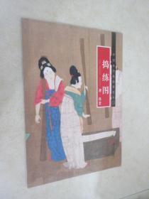 中国画手卷临摹范本2--捣练图