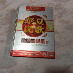 华夏民歌天王(2张光盘)