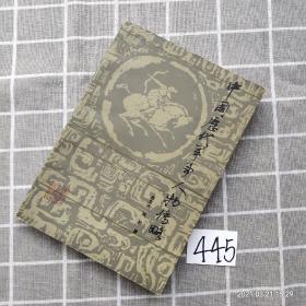 中国历代军事人物传略