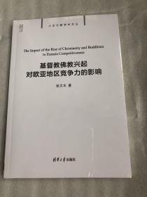【正版现货,全新未拆】基督教佛教兴起对欧亚地区竞争力的影响(人文日新学术文丛)