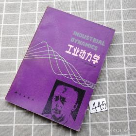 工业动力学 科学出版社