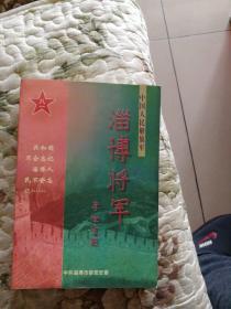 B3—2(中国人民解放军)淄博将军