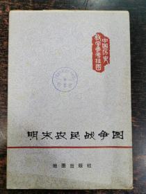 中国历史教学参考挂图——明末农民战争图