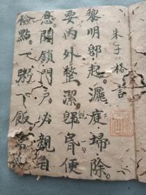 光绪进士河南知府王善泽,字兰居手写朱子治家格言,文疏杂抄。