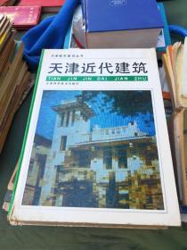 天津近代建筑