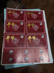 酒标:酒标:平坝特曲  贵州省平坝酒厂   一张6套合售   品自定   编号 黑色袋子
