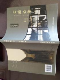 文潞公集(下)(介休历史文化丛书)
