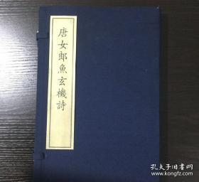 唐女郎鱼玄机诗(全网最惠)