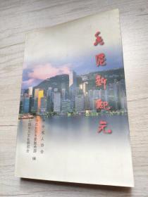 香港新纪元