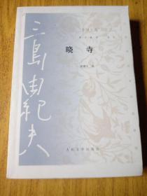 """晓寺——""""丰饶之海""""之三"""
