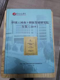中国(河南)创新发展研究院年鉴(2019)